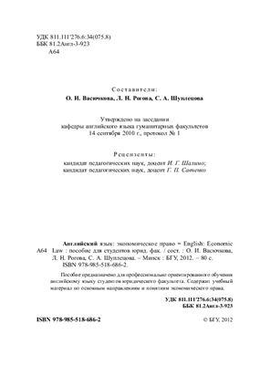 Васючкова О.И. Английский язык: экономическое право. English: Economic Law