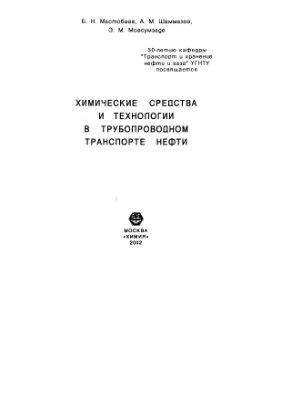 Мастобаев Б.Н., Шаммазов А.М., Мовсумзаде Э.М. Химические средства и технологии в трубопроводном транспорте нефти