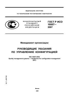 ГОСТ Р ИСО 10007-2007. Менеджмент организации. Руководящие указания по управлению конфигурацией