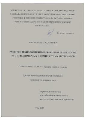 Зубаиров Т.А Развитие технологий изготовления и применения труб из полимерных и композитных материалов