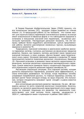 Кынин А.Т., Привень А.И. Задержки и остановки в развитии технических систем