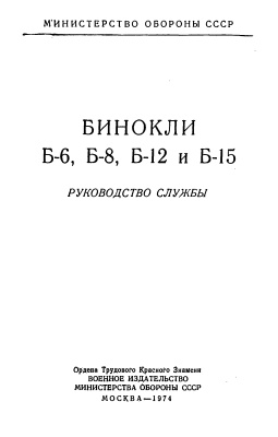 Бинокли Б-6, Б-8, Б-12 и Б-15