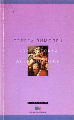 Зимовец С. Клиническая антропология