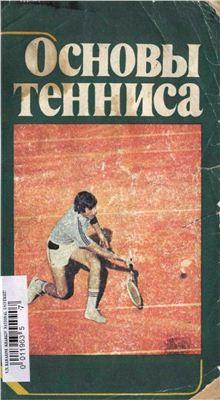 Зайцева Л.С. (ред.) Основы тенниса