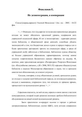 Фенелонов Е. Не дезинтеграция, а кооперация