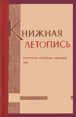 Книжная летопись. Указатель серийных изданий, 1968