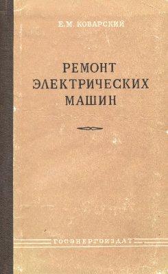 Коварский Е.М. Ремонт электрических машин