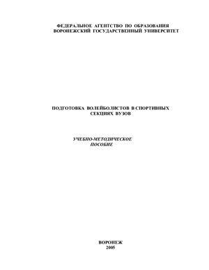 Щеглова Е.В., Беланов А.Э., Ложкин Е.Н. Подготовка волейболистов в спортивных секциях вузов