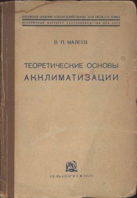Малеев В.П. Теоретические основы акклиматизации