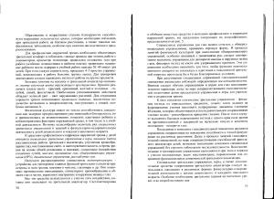 Асташина М.П., Шульпина В.П. Оздоровительная гимнастика с детьми дошкольного и младшего школьного возраста