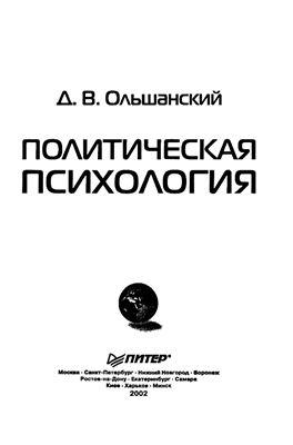 Ольшанский Д.В. Политическая психология