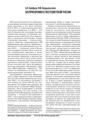 Мониторинг общественного мнения: экономические и социальные перемены 2003 №05-06 (67-68)