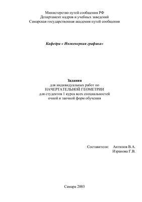 Антипов В.А., Изранова Г.В. Методические указания и задания для индивидуальных работ по начертательной геометрии для студентов 1 курса очной и заочной форм обучения