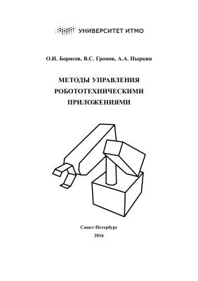 Борисов О.И., Громов В.С., Пыркин А.А. Методы управления робототехническими приложениями