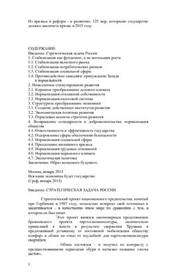 Делягин М.Г. Из кризиса и реформ - к развитию 125 мер, которыми государство должно закончить кризис в 2015 году