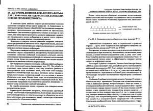 Мазурков М.И., Ямпольский Ю.С., Бондарь В.И., Чечельницкий В.Я. Методы и коды сжатия информации