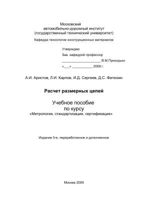 Аристов А.И., Карпов Л.И., Сергеев И.Д., Фатюхин Д.С. Метрология, стандартизация и сертификация