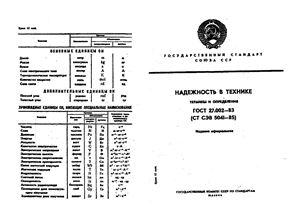 ГОСТ 27.002-83. Надежность в технике. Термины и определения