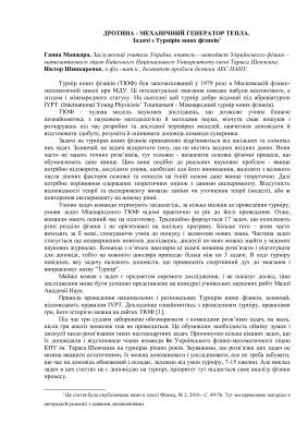 Манжара Г.С., Шинкаренко В.К. Дротина - механічний генератор тепла. Задачі з Турнірів юних фізиків