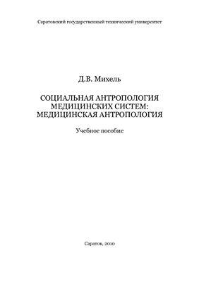 Михель Д.В. Социальная антропология медицинских систем: медицинская антропология