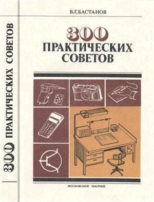 Бастанов В.Г. 300 практических советов