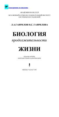 Гаврилов Н.А., Гаврилова Н.С. Биология продолжительности жизни