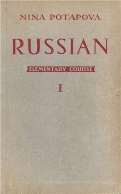 Potapova Nina. Russian. Elementary Course. Book 1