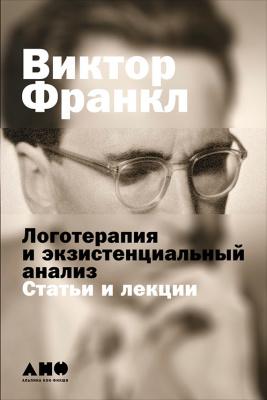 Франкл Эмиль Виктор. Логотерапия и экзистенциальный анализ: Статьи и лекции