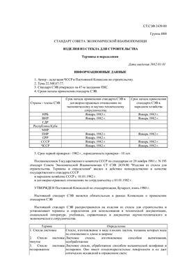 СТ СЭВ 2439-80 Изделия из стекла для строительства. Термины и определения