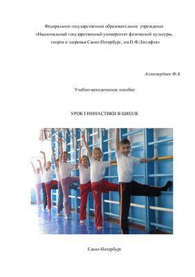 Аллахвердиев Ф.А. Урок гимнастики в школе