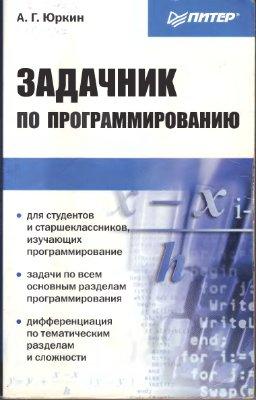 Юркин А.Г. Задачник по программированию