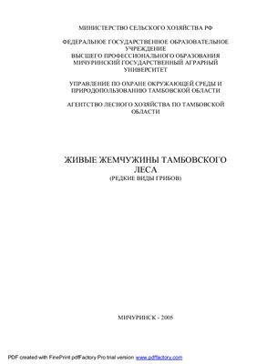 Фирсов В.Ф., Ртищева А.И. Живые жемчужины Тамбовского леса: Редкие виды грибов