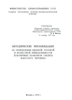 Джамолов Д.Д. Методические рекомендации об определении видовой, половой и возрастной принадлежности поясничных позвонков скелета взрослого человека