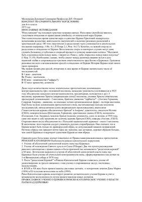 Огицкий Д.П. Конспект лекций по сравнительному Богословию для IV курса МДА