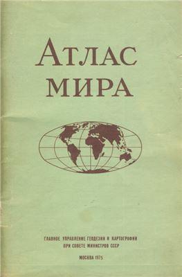 Колосова Л.Н. (ред.) Атлас мира