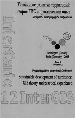 ИнтерКарто/ИнтерГИС 2006 Выпуск 12 Устойчивое развитие территорий: теория ГИС и практический опыт. Том 2