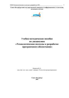 Новиков Ф.А. Учебно-методическое пособие по дисциплине Технологические подходы к разработке программного обеспечения