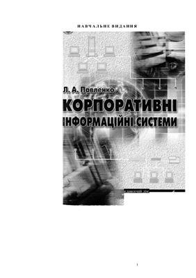 Павленко Л.А. Корпоративні інформаційні системи: Навчальний посібник