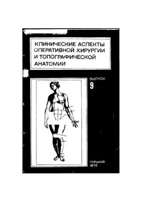 Матюшин И.Ф., Овсяников В.Я. Клинические аспекты оперативной хирургии и топографической анатомии