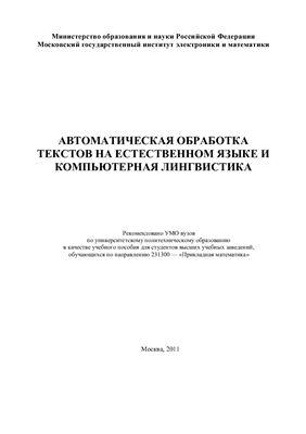 Большакова Е.И. и др. Автоматическая обработка текстов на естественном языке и компьютерная лингвистика