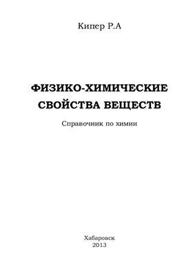 Кипер Р.А. Физико-химические свойства веществ: Справочник по химии