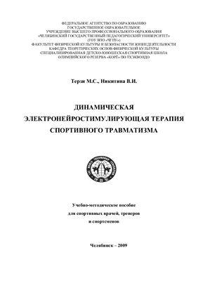 Терзи М.С., Никитина В.И. Динамическая электронейростимулирующая терапия спортивного травматизма
