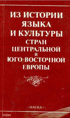 Виноградов В.Н. (отв. ред.) Из истории языка и культуры стран Центральной и Юго-Восточной Европы