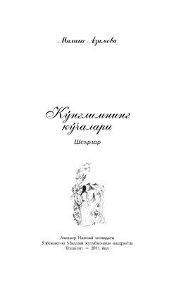 Азимова Малика. Кўнглимнинг кўчалари