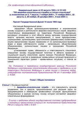 Федеральный закон № 151 от 22 августа 1995 г. Об аварийно-спасательных службах и статусе спасателей