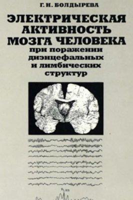 Болдырева Г.Н. Электрическая активность мозга человека при поражении диэнцефальных и лимбических структур