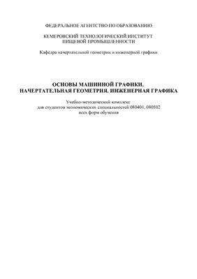 Балацкий К.К. Основы машинной графики. Начертательная геометрия. Инженерная графика