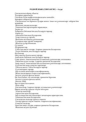 Татарский язык. Синтаксис простого предложения