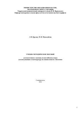 Брудик Л.В. Учебно-методическое пособие для подготовки к экзамену по английскому языку для поступающих в магистратуру по специальности Экология