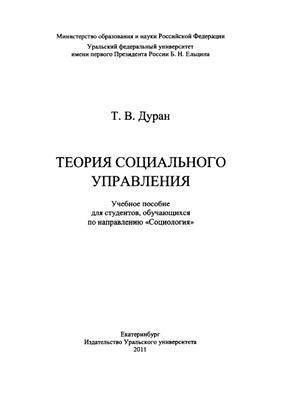 Дуран Т.В. Теория социального управления